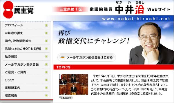 http://www.nakai-hiroshi.net/