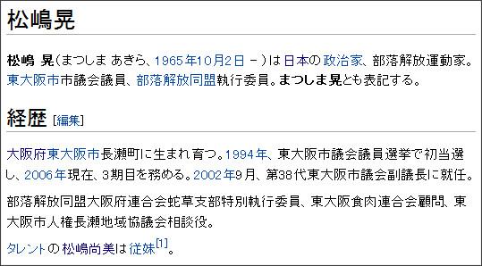 http://ja.wikipedia.org/wiki/%E6%9D%BE%E5%B6%8B%E6%99%83