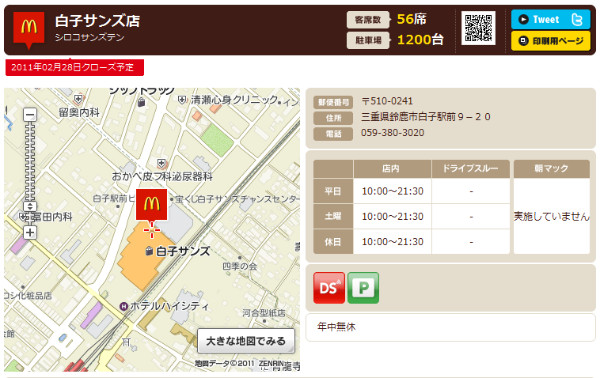 http://www.mcdonalds.co.jp/shop/map/map.php?strcode=24510