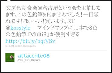 http://twitter.com/attaccnte08/status/19824820263