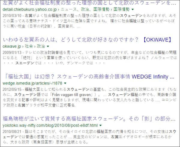 https://www.google.co.jp/#q=%E7%A6%8F%E7%A5%89+%E5%B7%A6%E7%BF%BC%E3%80%80%E3%82%B9%E3%82%A6%E3%82%A7%E3%83%BC%E3%83%87%E3%83%B3