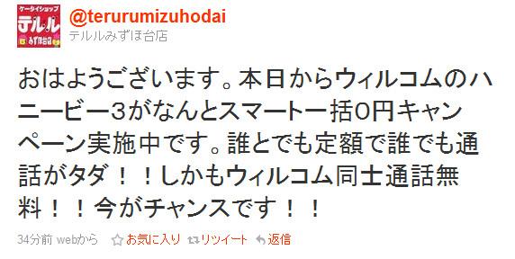 http://twitter.com/#!/terurumizuhodai/status/23595910558646273