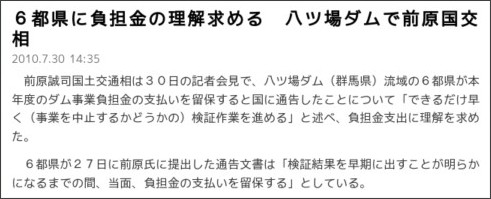 http://sankei.jp.msn.com/politics/policy/100730/plc1007301437012-n1.htm