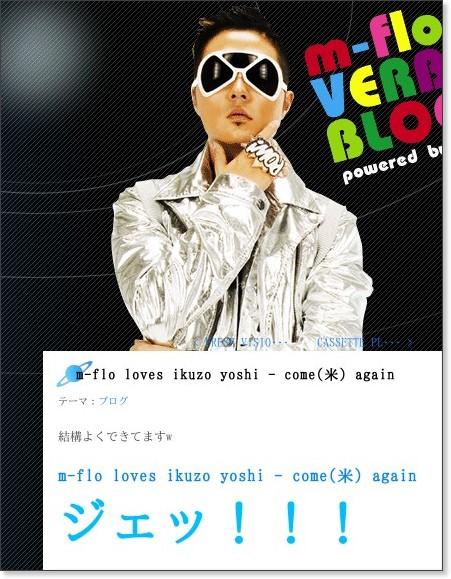 http://ameblo.jp/m-flo-verbal/entry-10110292779.html
