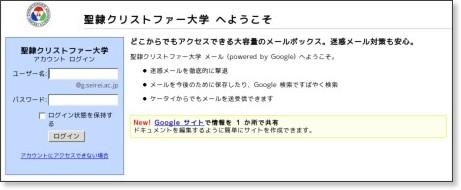 http://mail.google.com/a/g.seirei.ac.jp