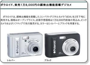 http://dc.watch.impress.co.jp/cda/compact/2008/02/12/7941.html