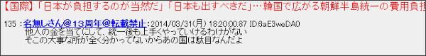 http://ai.2ch.net/test/read.cgi/newsplus/1396256823/135