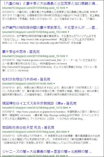 https://www.google.co.jp/#q=site:%2F%2Ftokumei10.blogspot.com+%E8%A3%8F%E5%8D%83%E5%AE%B6