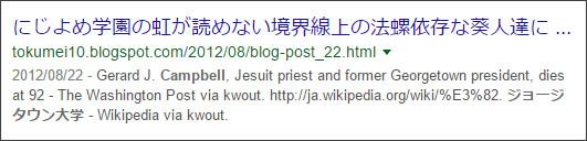 https://www.google.co.jp/#q=site:%2F%2Ftokumei10.blogspot.com+%E3%82%B8%E3%83%A7%E3%83%BC%E3%82%B8%E3%82%BF%E3%82%A6%E3%83%B3%E5%A4%A7%E5%AD%A6%E3%80%80Campbell
