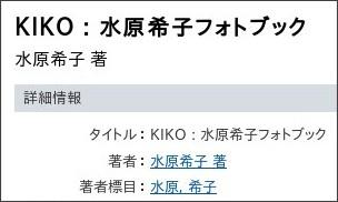 http://iss.ndl.go.jp/books/R100000002-I000011074441-00
