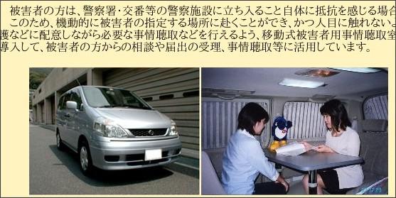 http://www.npa.go.jp/higaisya/shien/torikumi/keigen.htm