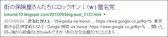 https://www.google.co.jp/search?hl=ja&safe=off&biw=1145&bih=939&q=site%3Atokumei10.blogspot.com+&btnG=%E6%A4%9C%E7%B4%A2&aq=f&aqi=&aql=&oq=&gws_rd=ssl#hl=ja&q=site:tokumei10.blogspot.com+%E6%B8%8B%E8%B0%B7%E3%83%92%E3%82%AB%E3%83%AA%E3%82%A8&safe=off