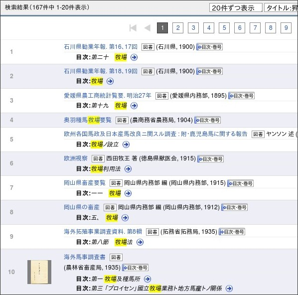 http://kindai.ndl.go.jp/search/searchResult?searchWord=%E7%89%A7%E5%A0%B4&featureCode=&filters=3%3A6&viewRestrictedList=