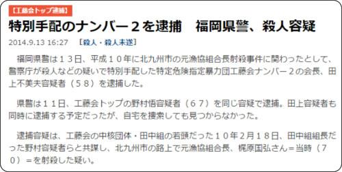 http://sankei.jp.msn.com/affairs/news/140913/crm14091316270008-n1.htm