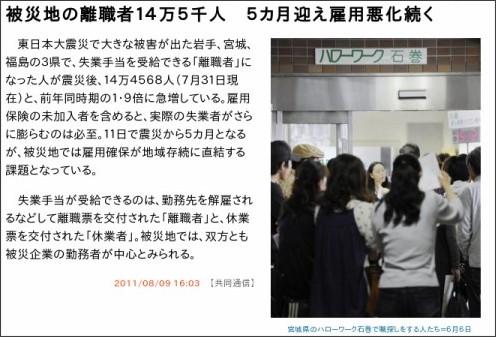 http://www.47news.jp/CN/201108/CN2011080901000619.html