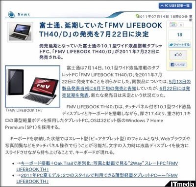 http://plusd.itmedia.co.jp/pcuser/articles/1107/14/news085.html