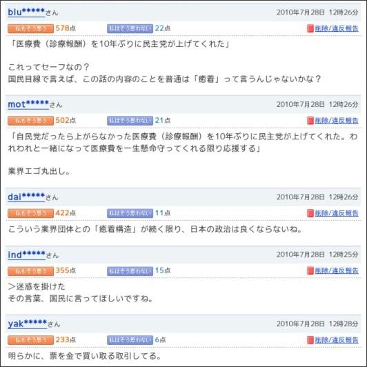 http://headlines.yahoo.co.jp/hl?a=20100728-00000055-jij-pol