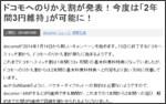 http://smaho-dictionary.net/2014/01/docomo-norikaewari-3yen/