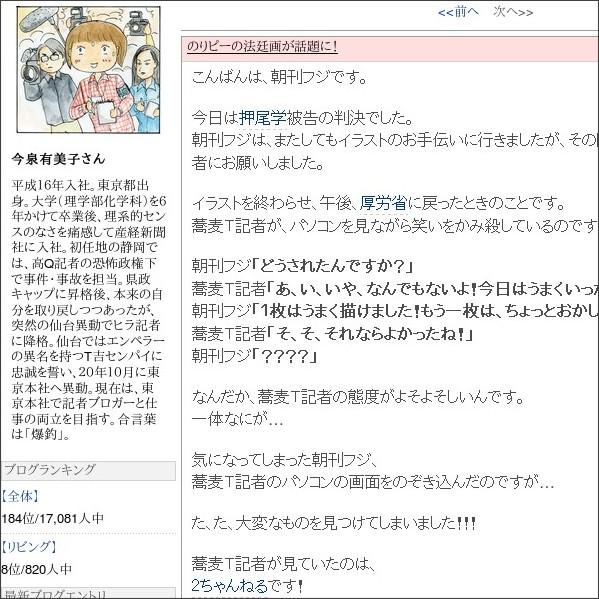 http://imaizumim.iza.ne.jp/blog/entry/1302461/