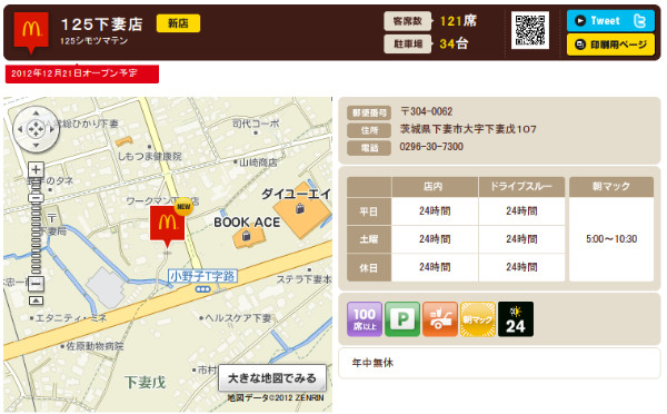http://www.mcdonalds.co.jp/shop/map/map.php?strcode=08629