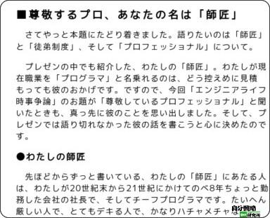 http://el.jibun.atmarkit.co.jp/wifehacks/2010/07/post-a9f1.html