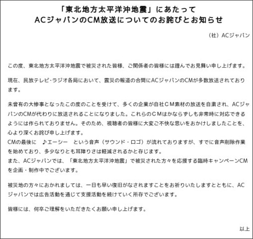 http://www.ad-c.or.jp/information.html