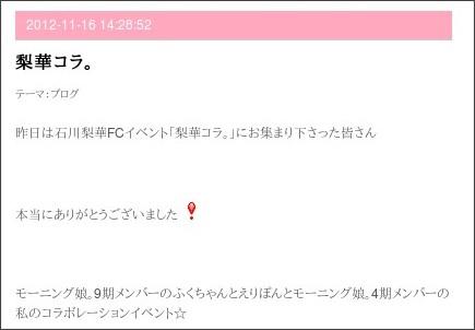 http://ameblo.jp/ishikawa-rika-official/entry-11405684207.html