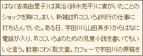 http://www.nhk.or.jp/hanako/story/index.html