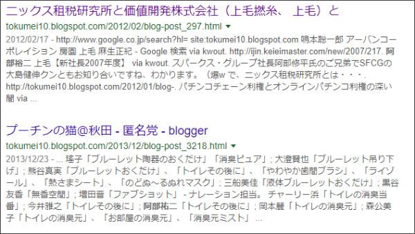 https://www.google.co.jp/search?ei=UPZVWszlJs6EjwPLqZ-oBg&q=site%3A%2F%2Ftokumei10.blogspot.com+%E9%98%BF%E9%83%A8%E7%A5%90%E4%BA%8C&oq=site%3A%2F%2Ftokumei10.blogspot.com+%E9%98%BF%E9%83%A8%E7%A5%90%E4%BA%8C&gs_l=psy-ab.3...1996.4057.0.4789.2.2.0.0.0.0.175.330.0j2.2.0....0...1c.1j2.64.psy-ab..0.0.0....0.5KcqjIbEm8w