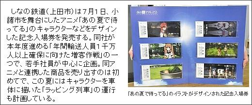 http://www.shinmai.co.jp/news/20120630/KT120629SJI090015000.html