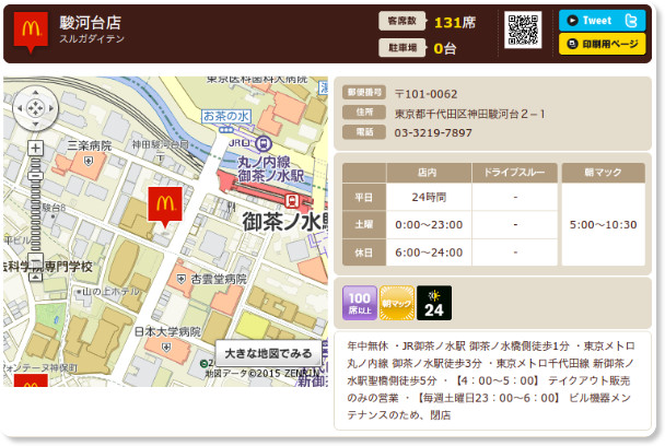 http://www.mcdonalds.co.jp/shop/map/map.php?strcode=13010