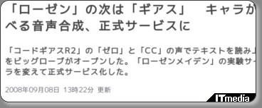 http://www.itmedia.co.jp/news/articles/0809/08/news050.html