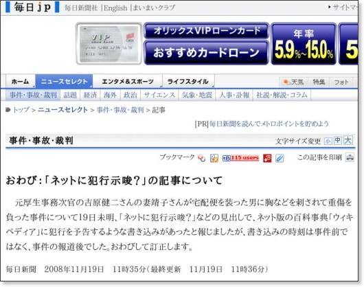 http://mainichi.jp/select/jiken/news/20081119k0000e040034000c.html
