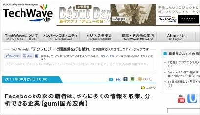 http://techwave.jp/archives/51694213.html