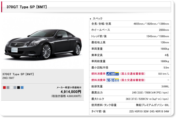 http://www2.nissan.co.jp/SKYLINECOUPE/v360710g05.html?gradeID=G05&model=SKYLINECOUPE