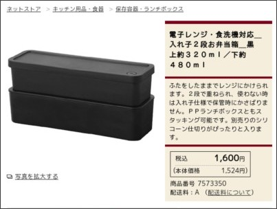 http://www.muji.net/store/cmdty/detail/4945247573350