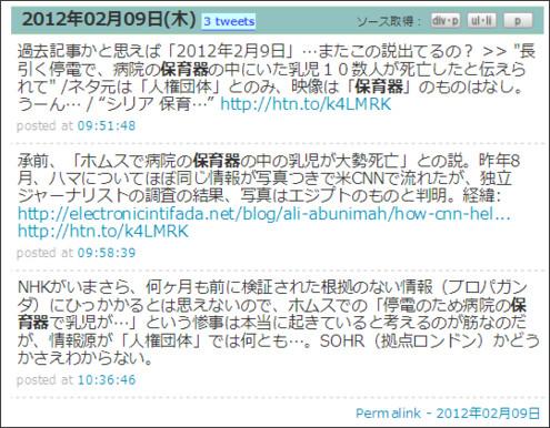 http://twilog.org/tweets.cgi?id=nofrills&word=%E4%BF%9D%E8%82%B2%E5%99%A8&param=asc