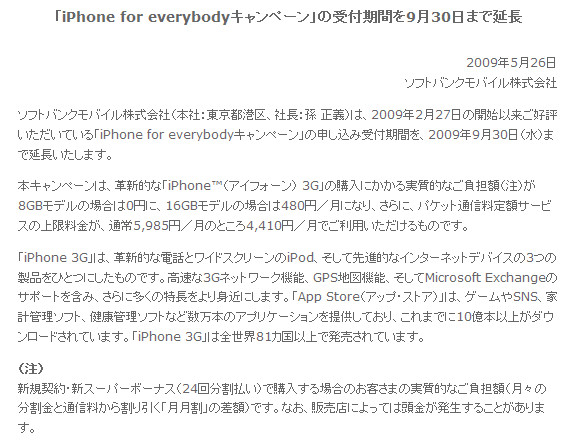 http://www.softbankmobile.co.jp/ja/news/press/2009/20090526_02/index.html