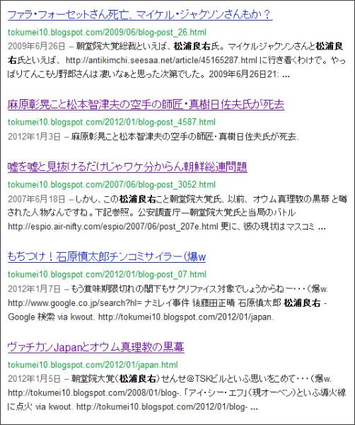 http://www.google.co.jp/search?hl=ja&safe=off&biw=1145&bih=939&q=site%3Atokumei10.blogspot.com+&btnG=%E6%A4%9C%E7%B4%A2&aq=f&aqi=&aql=&oq=#hl=ja&safe=off&sclient=psy-ab&q=site:tokumei10.blogspot.com+%E6%9D%BE%E6%B5%A6%E8%89%AF%E5%8F%B3&oq=site:tokumei10.blogspot.com+%E6%9D%BE%E6%B5%A6%E8%89%AF%E5%8F%B3&aq=f&aqi=&aql=&gs_l=serp.12...40671.40671.1.41494.1.1.0.0.0.0.157.157.0j1.1.0...0.0.aCY3y4dp1AM&pbx=1&bav=on.2,or.r_gc.r_pw.r_qf.,cf.osb&fp=63ec36e6288c7ab9&biw=1188&bih=902