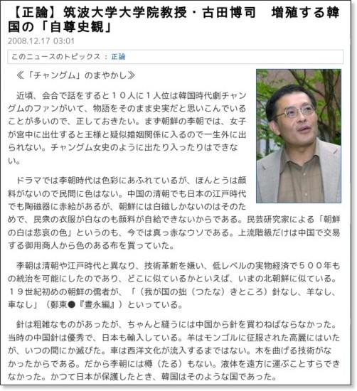 http://sankei.jp.msn.com/culture/academic/081217/acd0812170302001-n1.htm