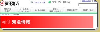 http://www.tohoku-epco.co.jp/emergency/9/index.html