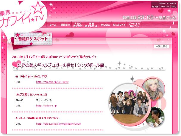 http://www.nhk.or.jp/kawaii/locaspot/spot_110212.html