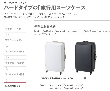 http://www.muji.net/community/mono/new/travel01_05.html