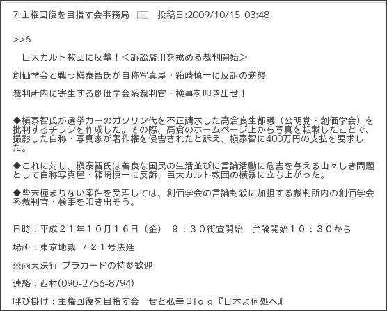 http://shukenkaifuku.board.coocan.jp/?m=listthread&t_id=3420
