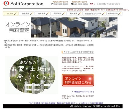 http://www.soft-corp.co.jp/satei_service.html?utm_source=&utm_medium=&utm_campaign=