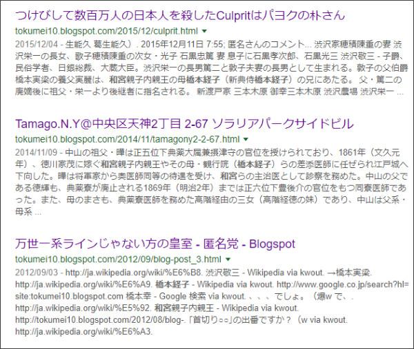 https://www.google.co.jp/search?ei=d0CwWoKHM5GWjQPjqLjwBg&q=site%3A%2F%2Ftokumei10.blogspot.com+%22%E5%92%8C%E5%AE%AE%22+%E6%A9%8B%E6%9C%AC%E7%B5%8C%E5%AD%90&oq=site%3A%2F%2Ftokumei10.blogspot.com+%22%E5%92%8C%E5%AE%AE%22+%E6%A9%8B%E6%9C%AC%E7%B5%8C%E5%AD%90&gs_l=psy-ab.3...3783.5842.0.10150.2.2.0.0.0.0.119.235.0j2.2.0....0...1c.1j2.64.psy-ab..0.0.0....0.ni2Saf5ALPU
