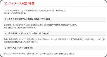 https://www.elancopet.jp/Owner/confortis/feature.aspx