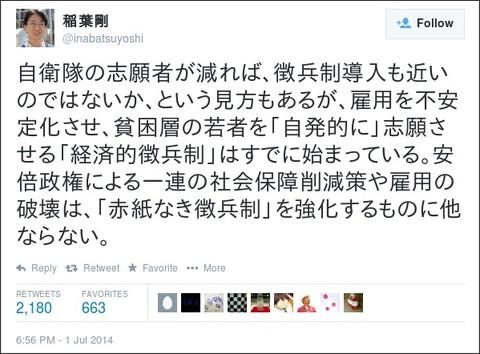 https://twitter.com/inabatsuyoshi/status/484153635014586368