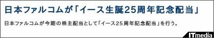 http://www.itmedia.co.jp/news/articles/1209/14/news084.html