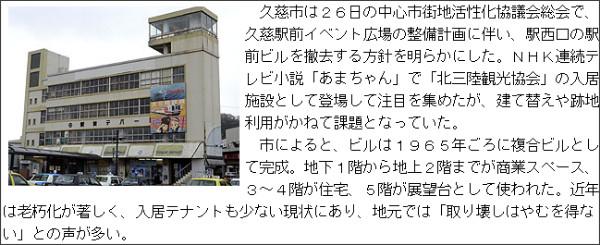 http://cgi.daily-tohoku.co.jp/cgi-bin/news/2013/11/27/new1311271101.htm